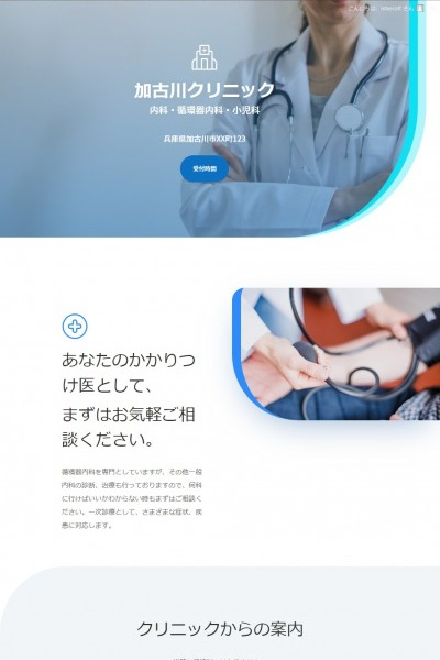 医療系クリニックサイト
